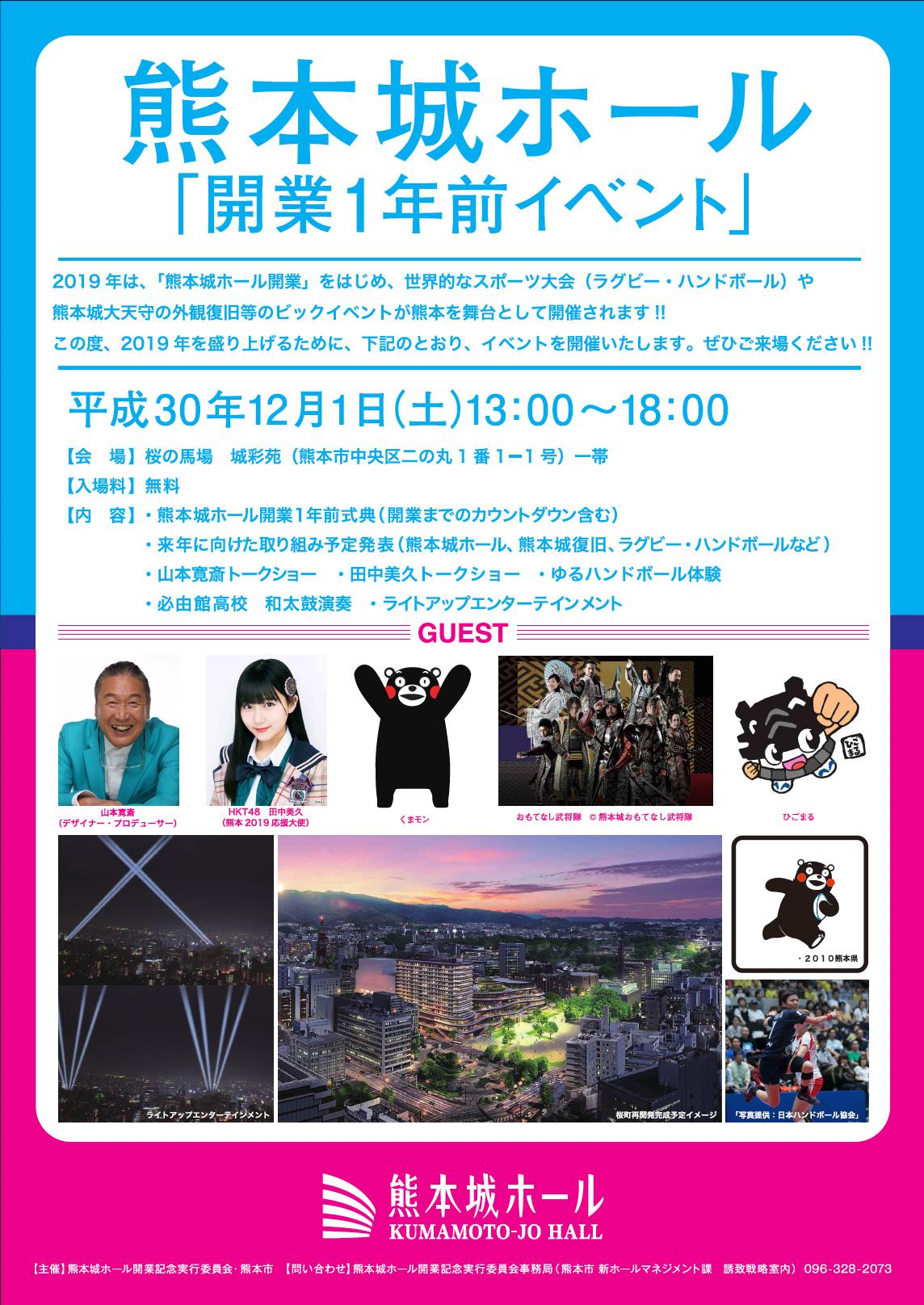 熊本城ホール開業1年前